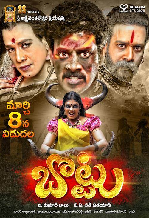 Trailer of movie: Bindi