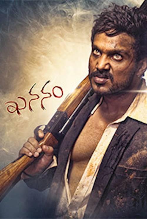 Trailer of movie: Khananam