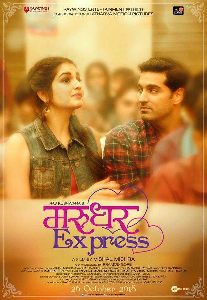 Poster of MARUDHAR EXPRESS