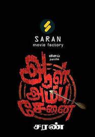 Poster of Aal Ambu Senai