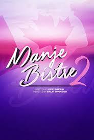 Poster of Manje Bistre 2