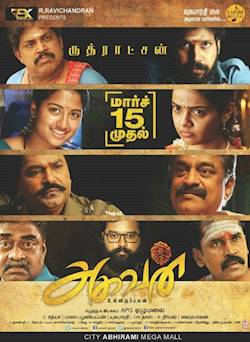 Poster of Aghavan
