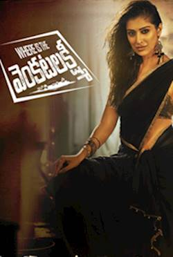 Poster of Where Is The Venkatalakshmi